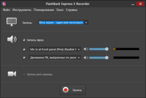 Функционал программы FlashBack Express