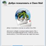 Claws Mail - это почтовый клиент
