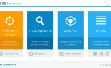 Emsisoft Emergency Kit Скачать бесплатно