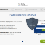 sticky password менеджер паролей