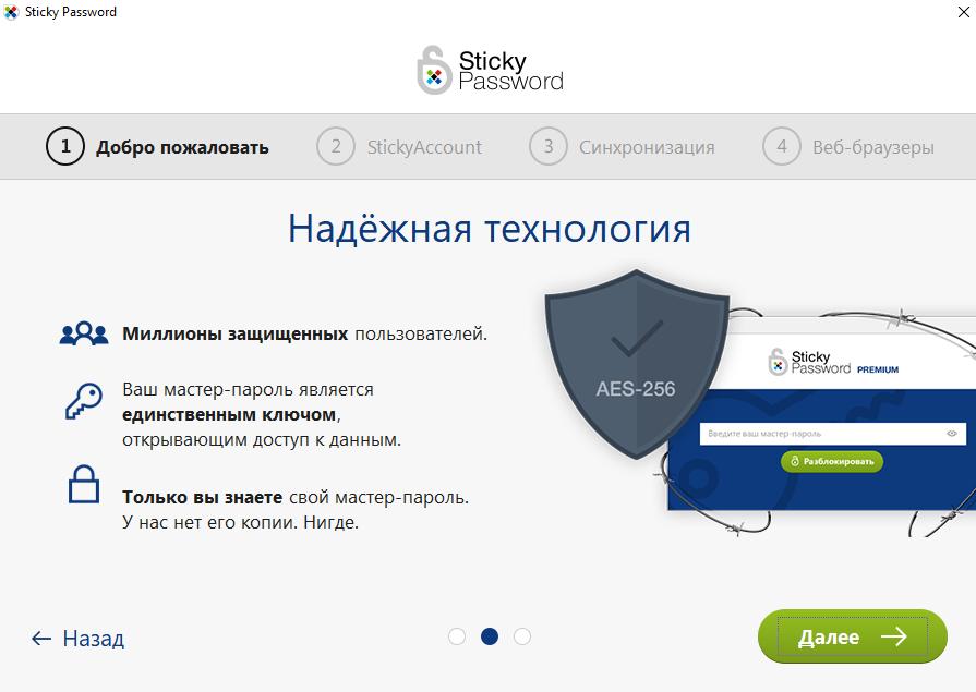 sticky password менеджер паролей