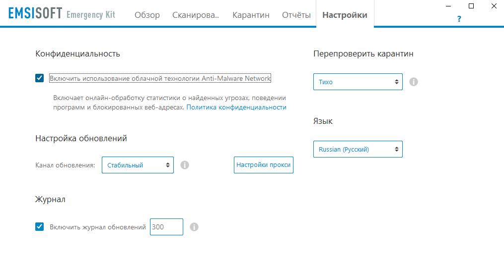 Интерфейс Emsisoft Emergency Kit