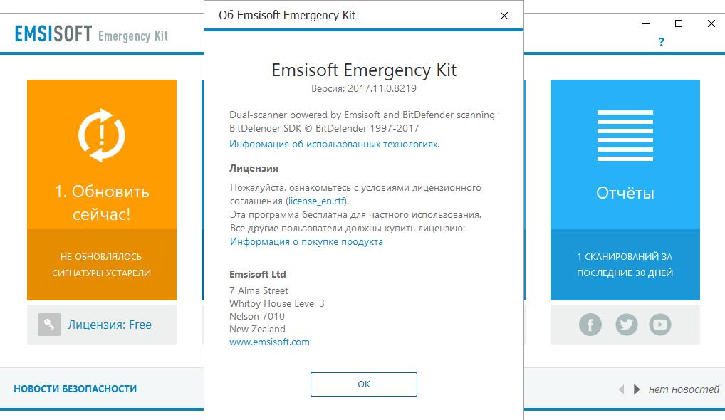 Emsisoft Emergency Kit безопасность для всех