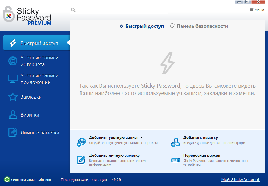 StickyPass Генерация паролей
