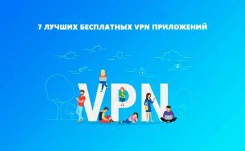 лучшие бесплатные VPN приложения